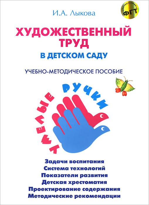 конструирование и художественный труд в детском саду И. А. Лыкова Художественный труд в детском саду