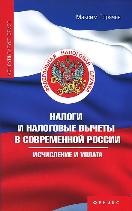 Максим Горячев. Налоги и налоговые вычеты в современной России