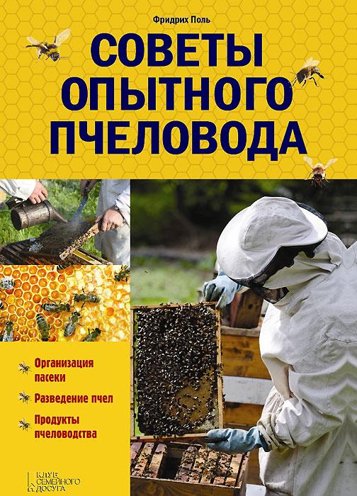 Фридрих Поль Советы опытного пчеловода канди лекарство для пчел