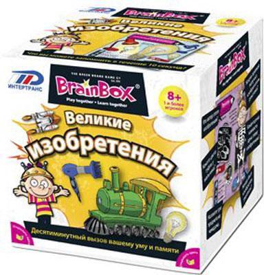 BrainBox Настольная игра Сундучок знаний Великие изобретения