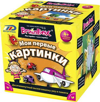 BrainBox Настольная игра Сундучок знаний Мои первые картинки
