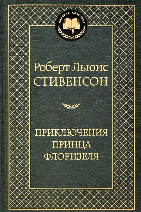 Р. Л. Стивенсон Приключения принца Флоризеля роберт льюис стивенсон приключения принца флоризеля подарочное издание