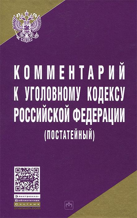 Комментарий к Уголовному Кодексу Российской Федерации (постатейный) какой комментарий гражданскому кодексу лучше
