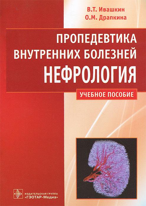 Пропедевтика внутренних болезней. Нефрология. Учебное пособие