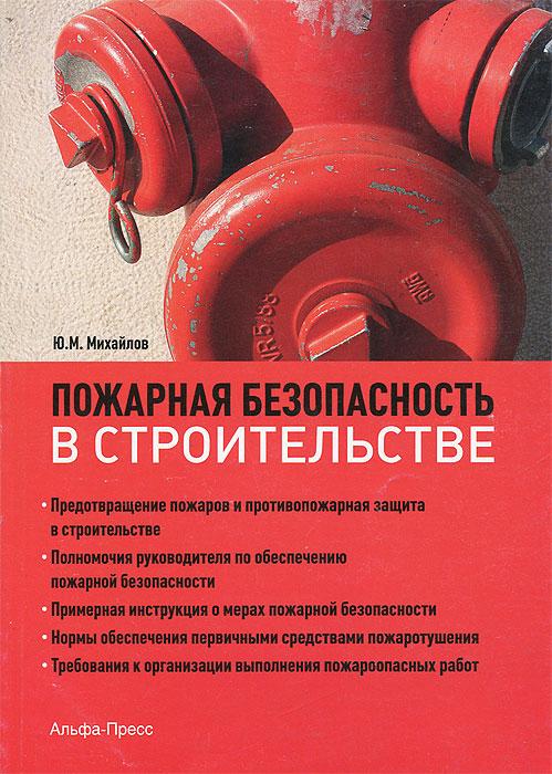 Ю. М. Михайлов Пожарная безопасность в строительстве технический регламент о требованиях пожарной безопасности 123 фз