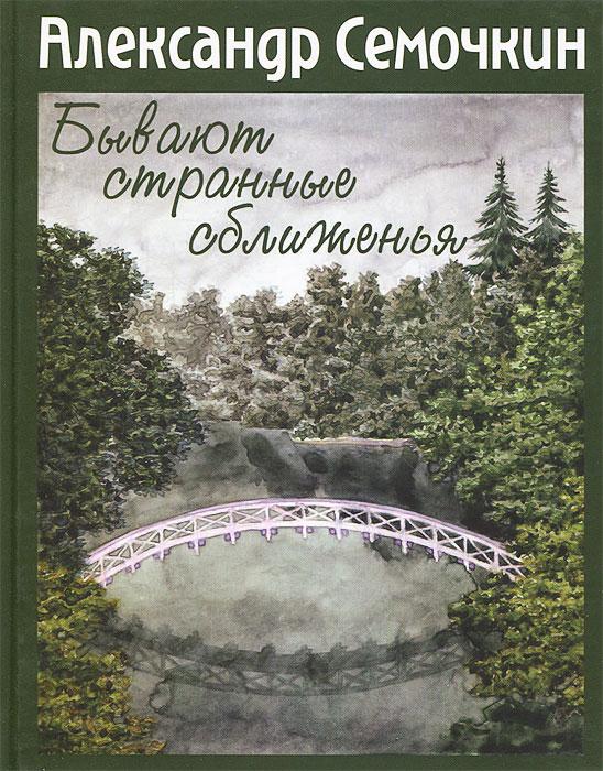 Александр Семочкин Бывают странные сближенья александр александрович волк библия разума