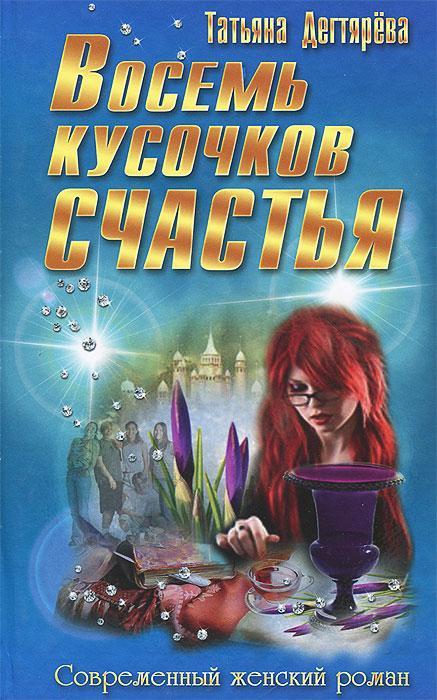 Татьяна Дегтярева Восемь кусочков счастья