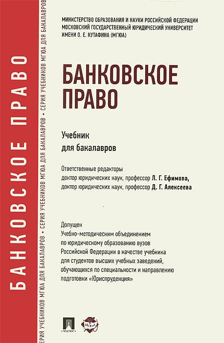 Банковское право. Учебник для бакалавров банковское оборудование