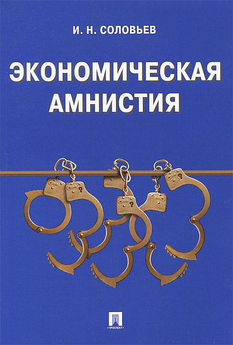 И. Н. Соловьев Экономическая амнистия амнистия капиталов