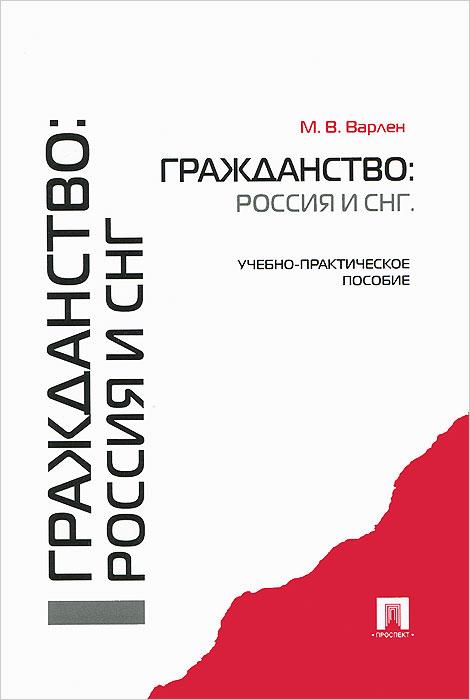 Гражданство. Россия и СНГ. Учебно-практическое пособие