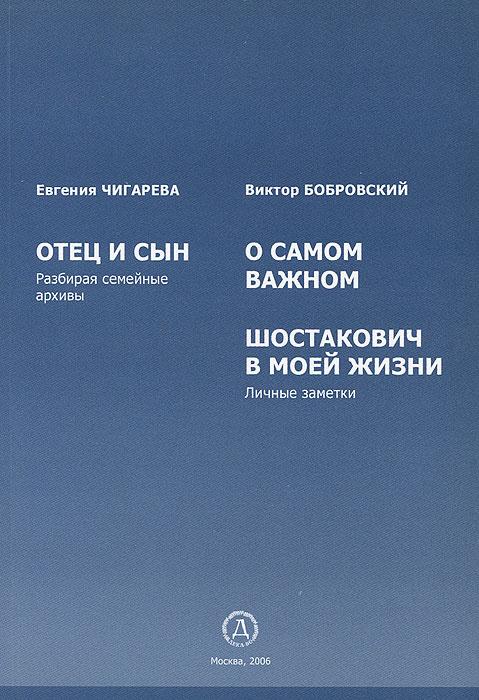 Евгения Чигарева, Виктор Бобровский  . Отец  сын.  .  самом важном. Шостакович  моей жизни