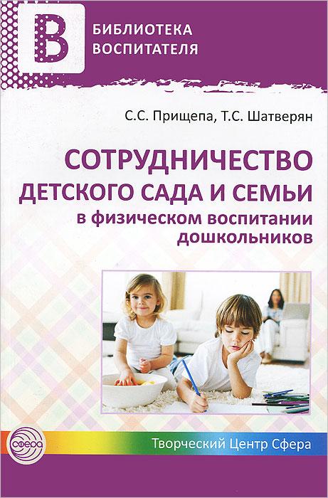 С. С. Прищепа, Т. С. Шатверян Сотрудничество детского сада и семьи в физическом воспитании дошкольников