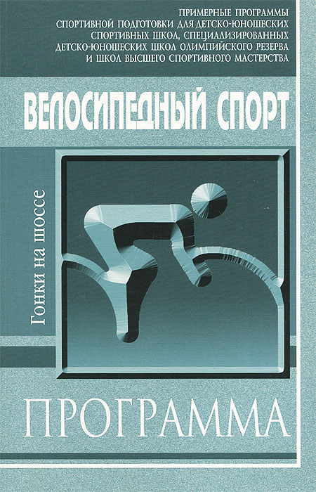 А. Захаров Велосипедный спорт. Гонки на шоссе. Программа отсутствует страсти по спорту