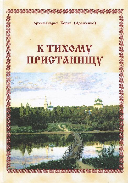 Архимандрит Борис (Долженко) К тихому пристанищу кортасар х истории о кронопах и славах isbn 9785170650323