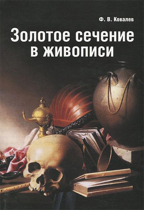 Ф. В. Ковалев Золотое сечение в живописи