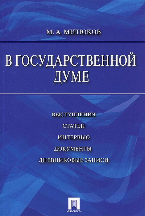 М. А. Митюков В Государственной Думе. 12 декабря 1993 г. - 16 января 1996 г.