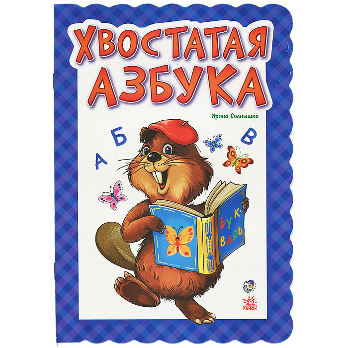 Ирина Солнышко Хвостатая азбука цена