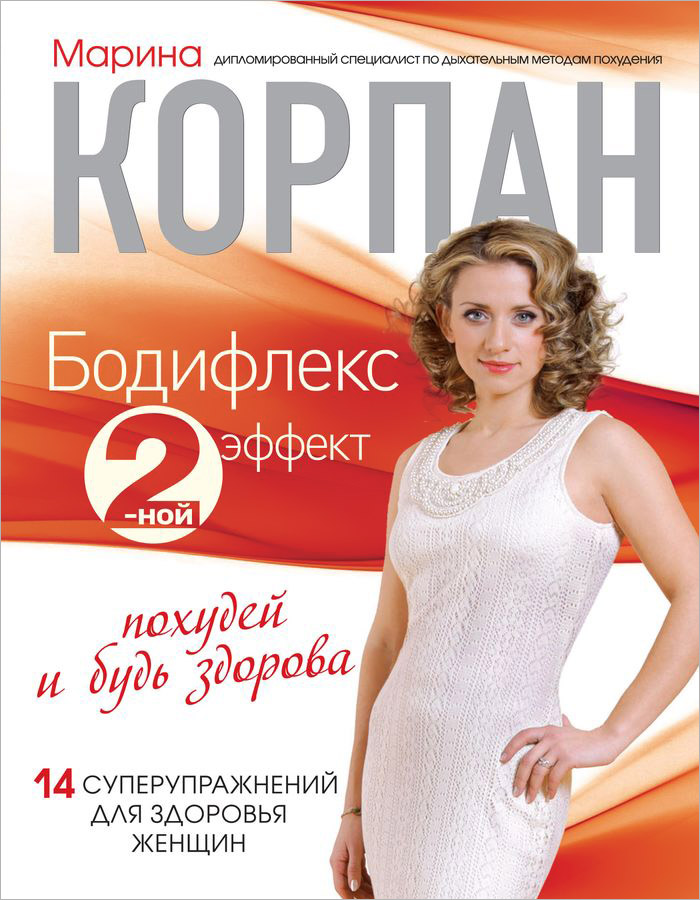 Марина Корпан Бодифлекс 2-ной эффект. Похудей и будь здорова корпан м бодифлекс 2 ной эффект похудей и будь здорова