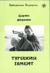 Борис Акунин Турецкий гамбит. 4 уровень мультиварка oursson mp5015psd rd красный