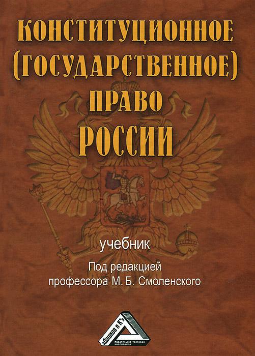 Конституционное (государственное) право России. Учебник