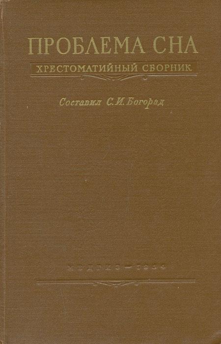 Zakazat.ru Проблема сна. Хрестоматийный сборник