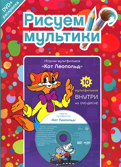 Кот Леопольд: Сборник мультфильмов (DVD + раскраска) британского кота в бресте