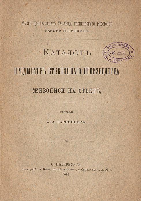 Каталог предметов стеклянного искусства и живописи на стекле каталог украшений 585