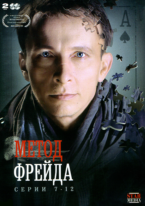 Метод Фрейда: Серии 7-12 (2 DVD)