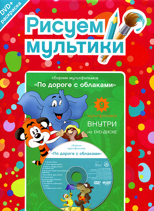 По дороге с облаками: Сборник мультфильмов (DVD + раскраска) чиполлино заколдованный мальчик сборник мультфильмов 3 dvd полная реставрация звука и изображения