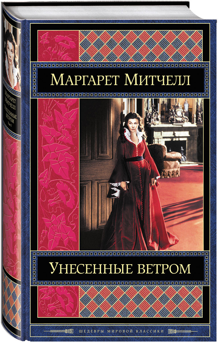 Маргарет Митчелл Унесенные ветром. В 2 томах. Том 1 унесенные ветром в 2 х томах том 1