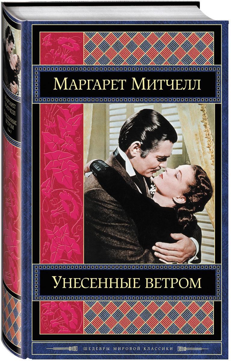 Маргарет Митчелл Унесенные ветром. В 2 томах. Том 2 унесенные ветром в 2 х томах том 1