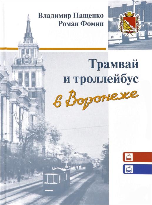 Владимир Пащенко, Роман Фомин Трамвай и троллейбус в Воронеже