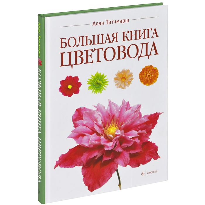 Zakazat.ru: Большая книга цветовода. Алан Титчмарш