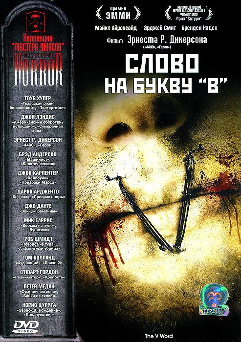 Zakazat.ru Мастера ужасов: Слово на букву В