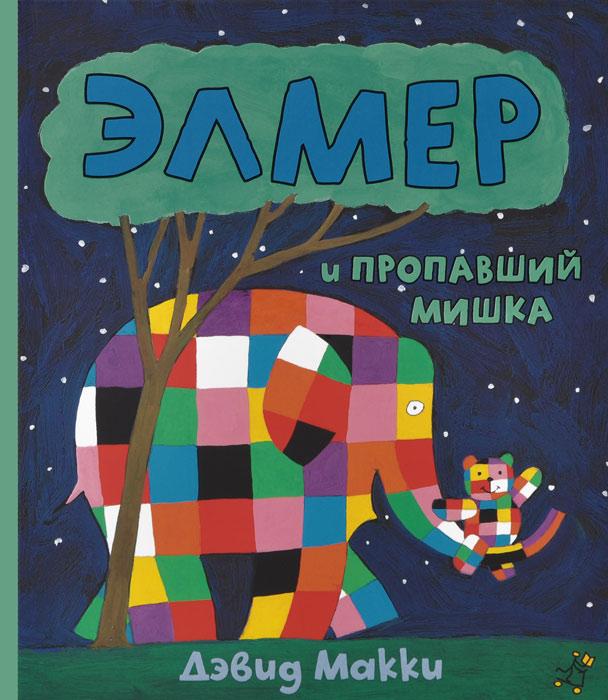 купить Дэвид Макки Элмер и пропавший мишка по цене 363 рублей