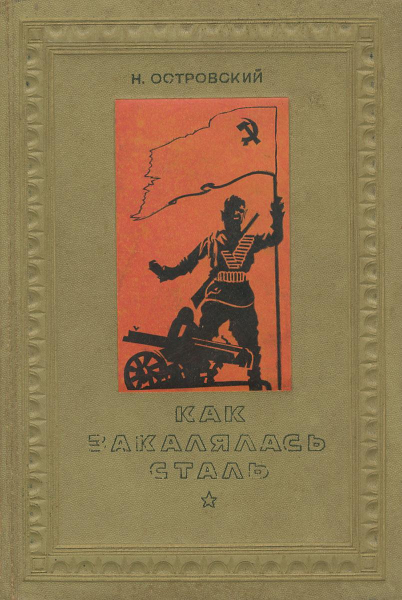 Как закалялась сталь николай островский николай островский сочинения в двух томах