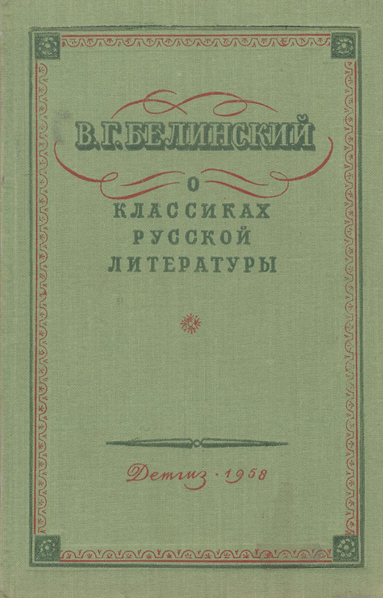 О классиках русской литературы