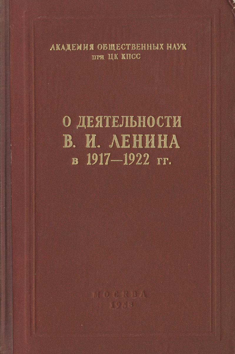 О деятельности В. И. Ленина в 1917-1922 гг. а с шатских витебск жизнь искусства 1917–1922