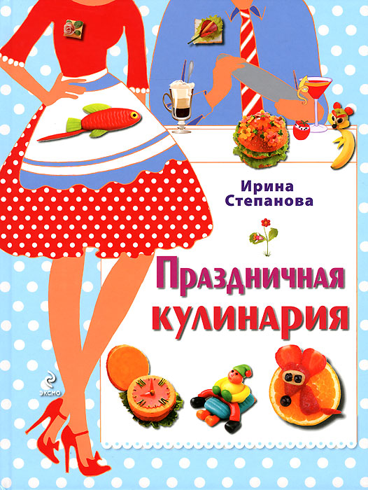 Степанова И.В. Праздничная кулинария никак нигде никогда