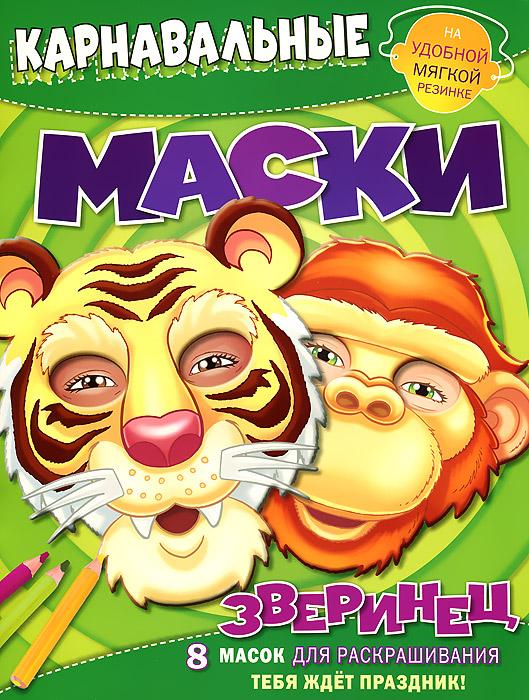 Карнавальные маски. Зверинец. 8 масок для раскрашивания