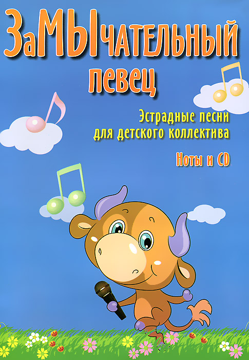 А. Чернышов ЗаМычательный певец. Эстрадные песни для детского коллектива (+ CD-ROM) digicare plc e8 аккумулятор