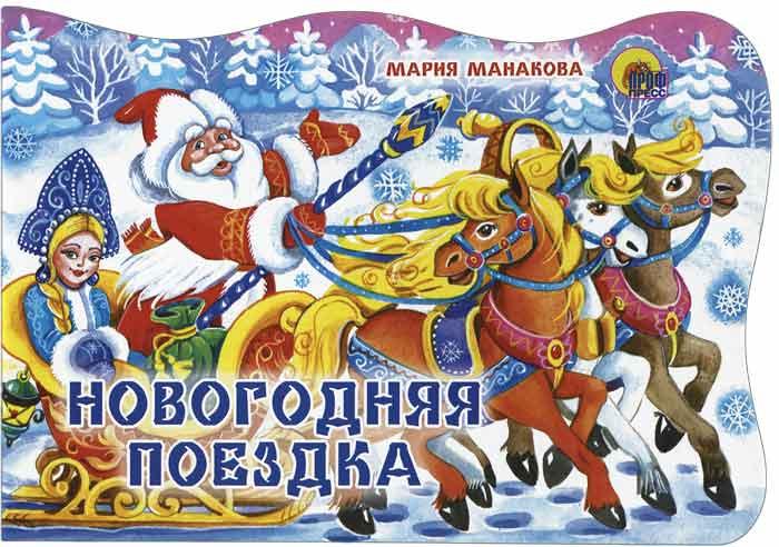 Мария Манакова Новогодняя поездка книжки картонки росмэн волшебная снежинка новогодняя книга