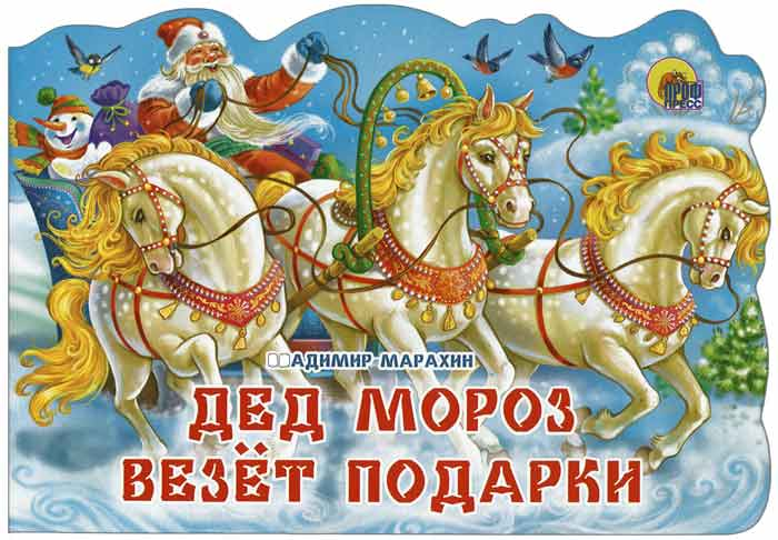 Дед Мороз везет подарки