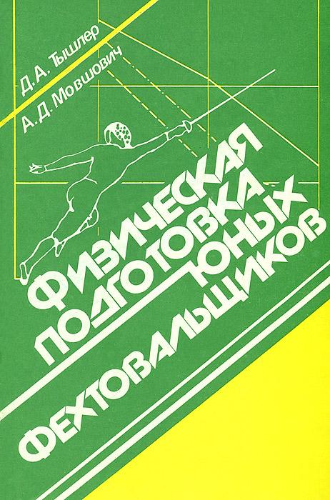 Физическая подготовка юных фехтовальщиков. Д. А. Тышлер, А. Д. Мовшович