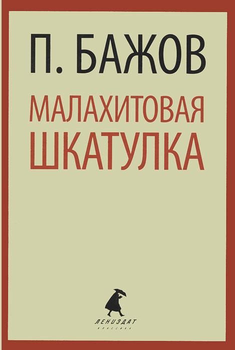 П. П. Бажов Малахитовая шкатулка серебряное копытце сказы эксмо