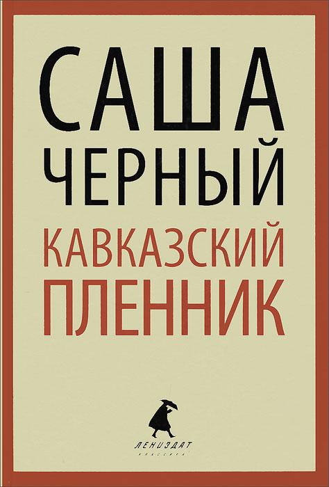 Zakazat.ru: Кавказский пленник. Саша Черный
