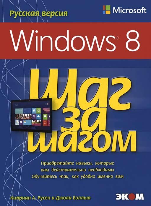 Киприан Адриан Русен, Джоли Бэллью Microsoft Windows 8. Русская версия программирование для microsoft windows 8 6 е издание