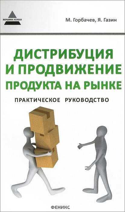 М. Горбачев, Я. Газин Дистрибуция и продвижение продукта на рынке. Практическое руководство на каком рынке можно велосипеды