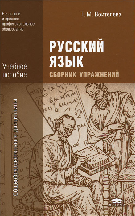 Русский язык. Сборник упражнений. Учебное пособие