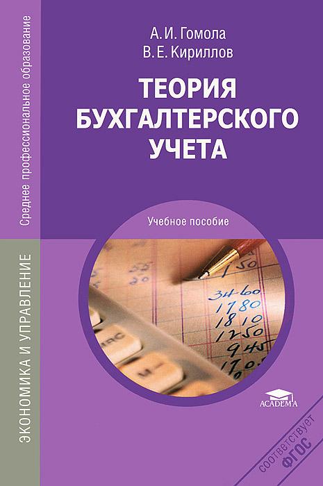 А. И. Гомола, В. Е. Кириллов Теория бухгалтерского учета. Учебное пособие е в шестакова международные контракты правила составления